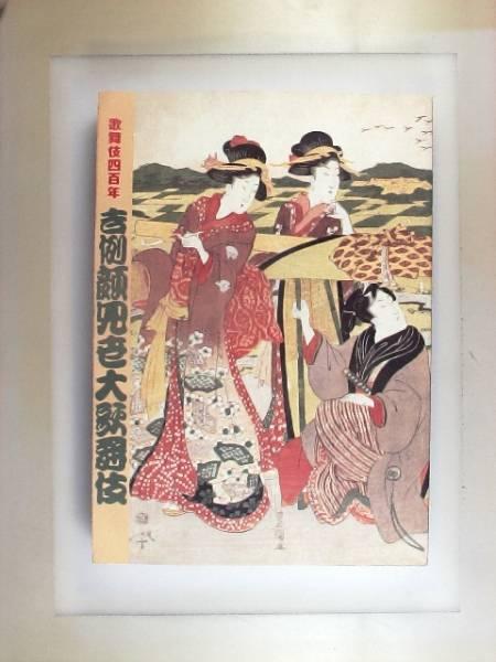 【歌舞伎座パンフレット】 2003年 四百年吉例顔見世大歌舞伎