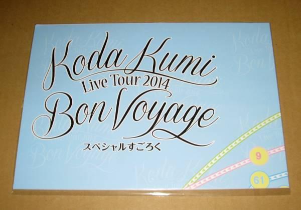倖田來未 Live Tour 2014 Bon Voyage 限定スペシャルすごろく