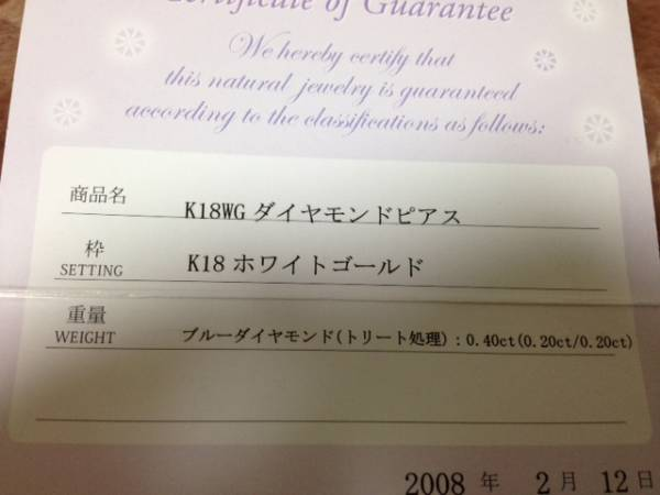 期間限定値下げ K18WG アイスブルーダイヤモンドピアス 0.40ct 保証書あり_画像3
