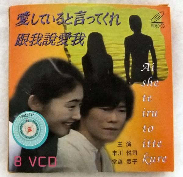 [VCD] 愛していると言ってくれ 日本語音声・中国語字幕 (全8枚)_画像1