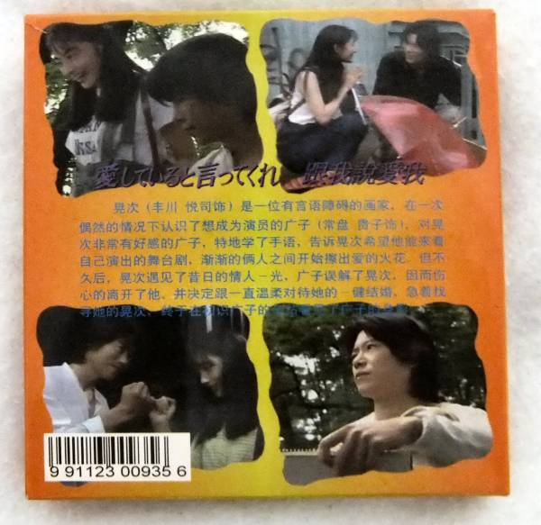 [VCD] 愛していると言ってくれ 日本語音声・中国語字幕 (全8枚)_画像2