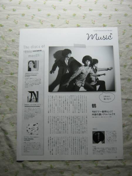 '09【情熱CDの頃】 鶴 つる ♯