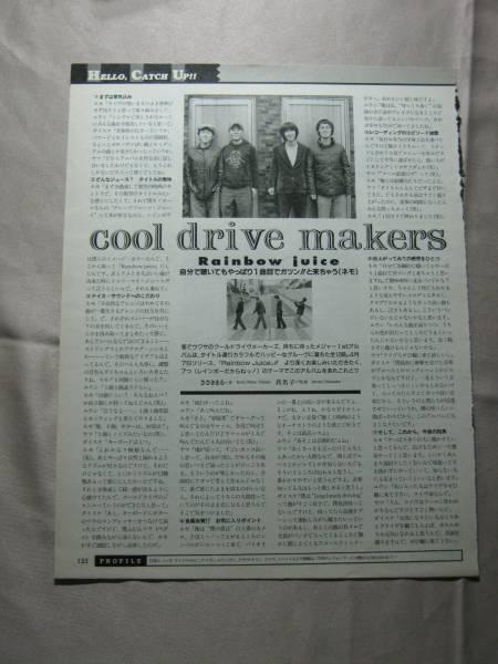 '99【インタヴューとグラビア】cool drive makers kojima ♯