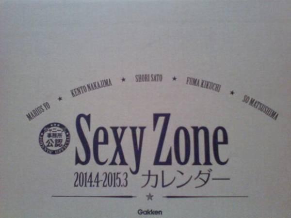 値下げ Sexy Zone ジャニーズカレンダー 2014.4~2015.3 新品未開封