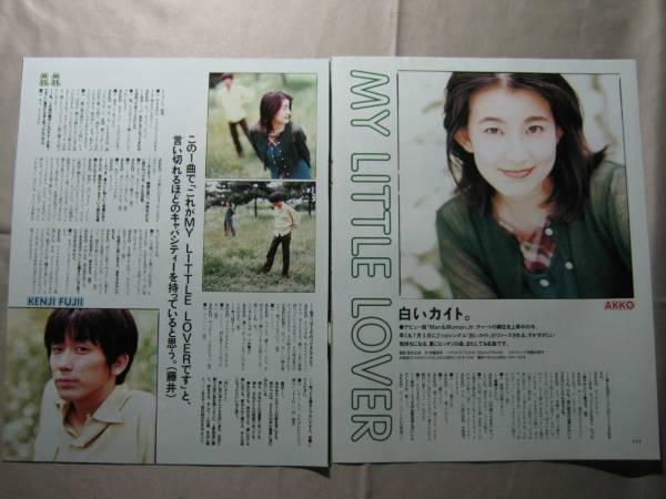 '95【白いカイトについて】 my little lover akko ♯