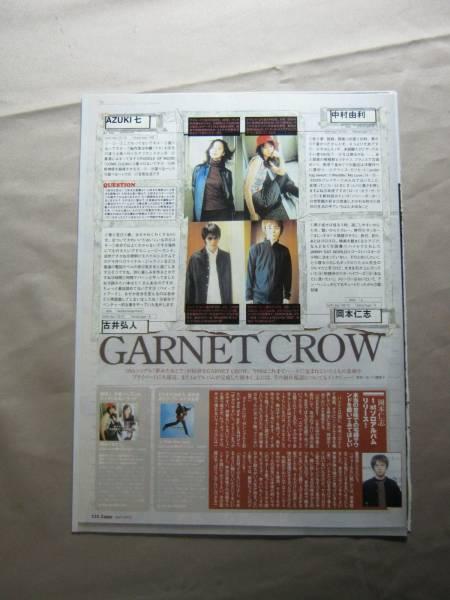 '02【プライベートに大接近 GARNET CROW /7年の軌跡 MAX 】♯