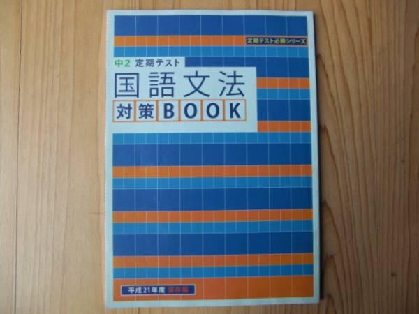 進研ゼミ 中2定期テスト 国語文法 対策book ① 送料210円