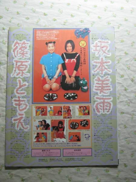 '99【 坂本美雨 × 篠原ともえ 】♯