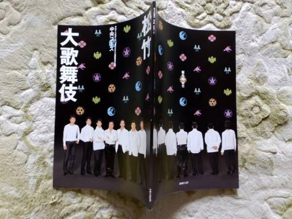 松竹大歌舞伎 公文協 中央コース 平成19年7月 パンフ