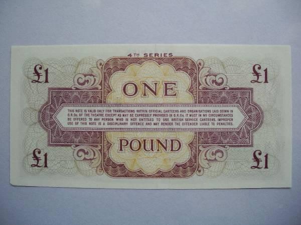 イギリス 4次軍票 1ポンド  未使用 アーミー  軍隊_画像2