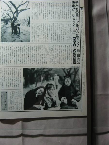 '89【5.10渋公決定 & アルバムリリース】ゴーバンズ 森若香織 ♯