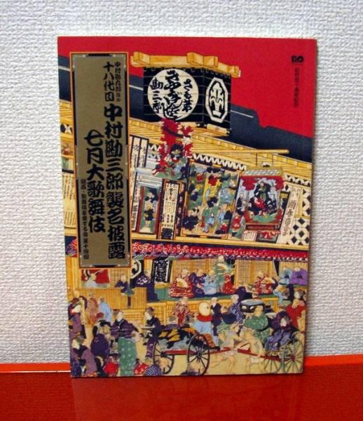 パンフ 十八代目中村勘三郎襲名披露 七月大歌舞伎 中村勘九郎