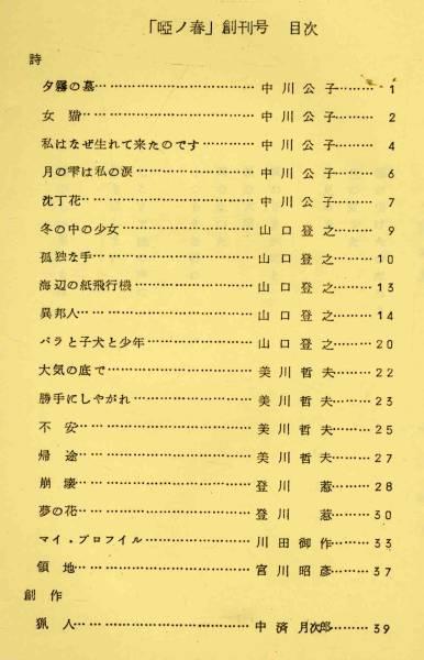 【c6379】昭和38 啞ノ春 創刊号 (慶応義塾大学同人誌)_画像2