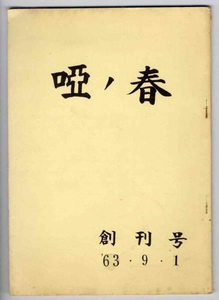 【c6379】昭和38 啞ノ春 創刊号 (慶応義塾大学同人誌)_画像1