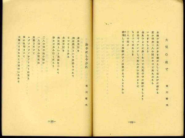 【c6379】昭和38 啞ノ春 創刊号 (慶応義塾大学同人誌)_画像3
