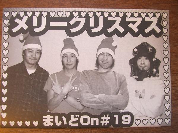 ウルフルズ●ファンクラブ会報●まいどオン No.19