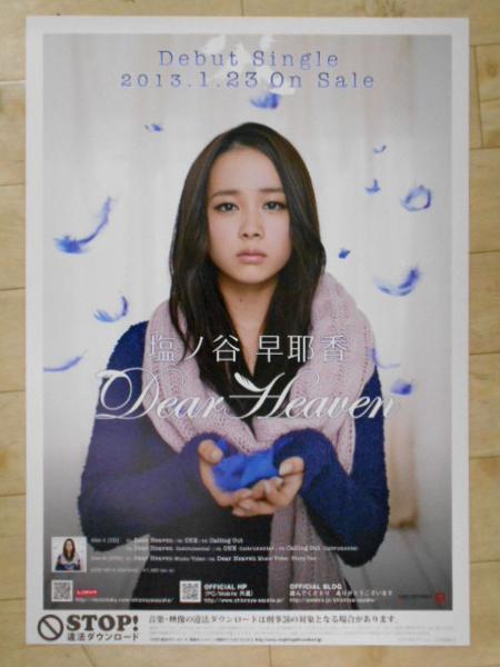 非売品★B2サイズ★塩ノ谷早耶香★ポスター★B371【筒代無料】