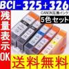 送料無料BCI-326+325/5MP互換5色セットBCI326Y BCI326M BCI326GY