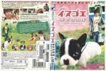 DVD イヌゴエ 幸せの肉球 デラックス版 阿部力 レンタル落ち R12074