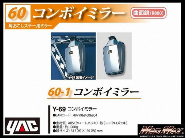YAC【Y-69】コンボイミラー(角おこしステー用) クロームメッキ_画像1