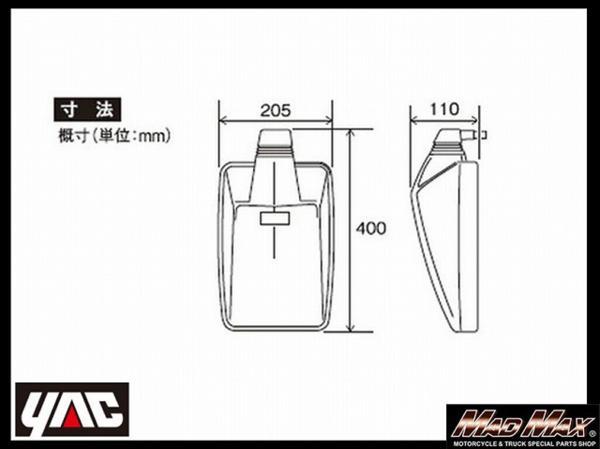 YAC【Y-69】コンボイミラー(角おこしステー用) クロームメッキ_画像2