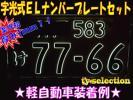 最薄1mm字光式☆ELナンバー2枚セット N-BOX SLA