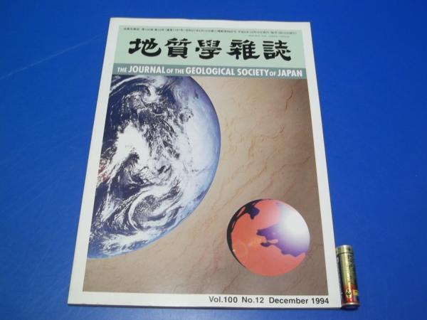 ★平成6年 地質学雑誌 Vol.100 No.12 日本地質学会 廣業社_画像1