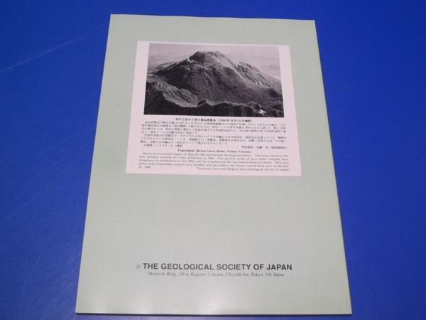 ★平成6年 地質学雑誌 Vol.100 No.12 日本地質学会 廣業社_画像2