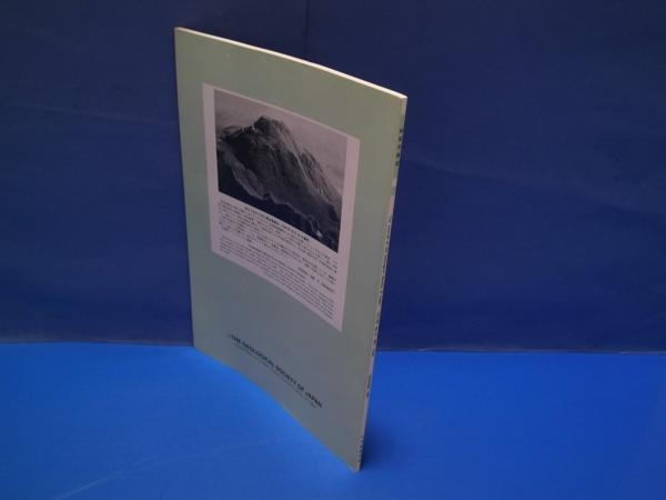 ★平成6年 地質学雑誌 Vol.100 No.12 日本地質学会 廣業社_画像3