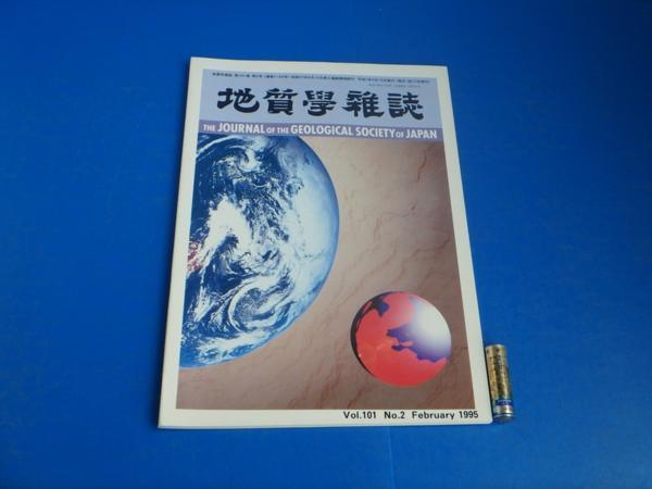 地質學雑誌 阪神大震災から学ぶこと-日本地質学会の対応_画像1