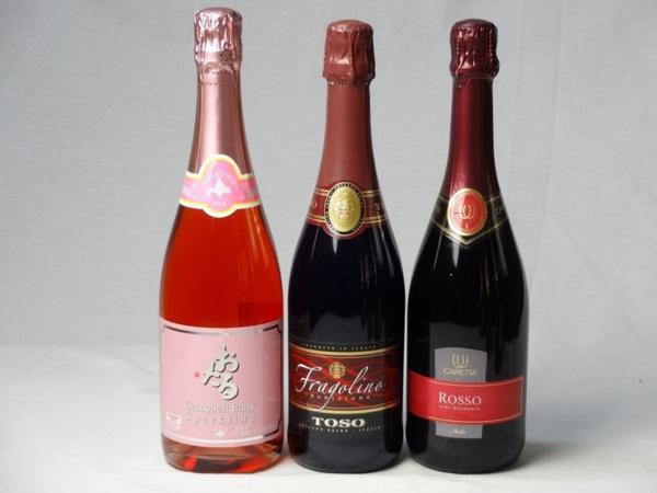スパークリングワインロゼ赤3本セット 北海道産葡萄100%_画像1