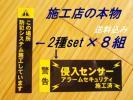 送込8組+おまけ★セキュリティ防犯ステッカー黒/侵入防止シー