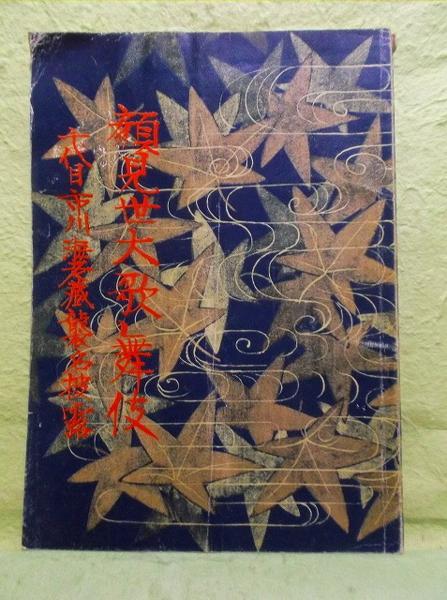 D-パンフ顔見世大歌舞伎 市川海老蔵襲名披露 昭和44年