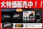 即納【PIAA】スレンダーホーン HO-12 世界最薄・極薄