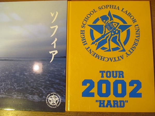 ツアーパンフ「SOPHIAソフィア TOUR 2002 HARD」松岡充/CD付