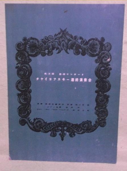 R【パンフ】チャイコフスキー連続演奏会 1954 第3回産経