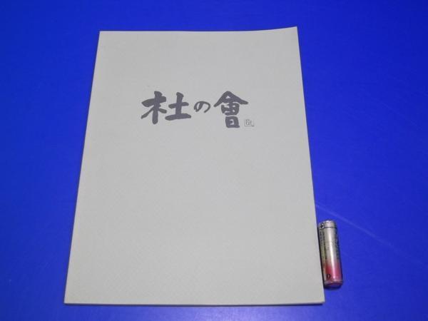 ★1999年 杜の會 梅田画廊 青木敏郎 池口史子 谷川泰宏_画像1