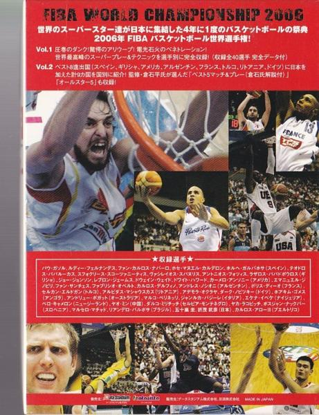 ■DVD 2006年 FIBAバスケットボール世界選手権オフィシャルDVD 『スーパープレー&テクニック DVD2枚組BOX』*レブロン/カーメロ/ガソル他◆_画像2