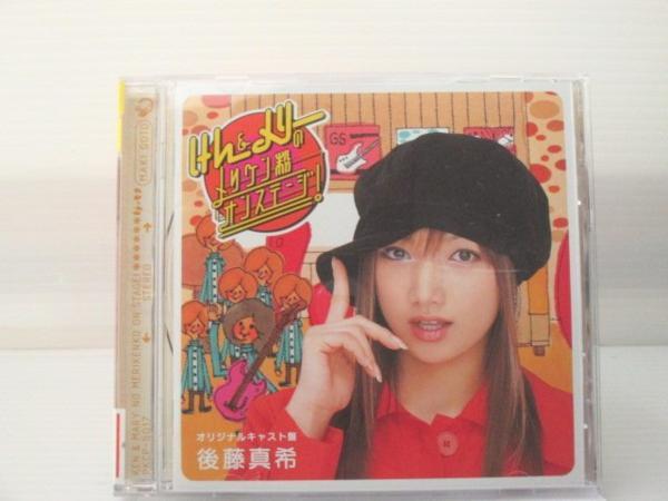 CD02520 ◆送料無料◆[CD]けん&メリーのメリケン粉オンステージ!オリジナルキャスト盤 後藤真希_画像1