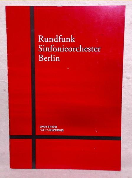A-2【パンフ】ベルリン放送交響楽団 2000