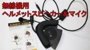 即決処分【FL】 ヘルメット内装式モノラルスピーカーマイク