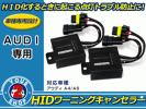 アウディ A4/A6 HID ワーニングキャンセラー 警告灯対策!