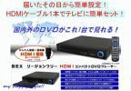映像機器・DVDプレーヤー ●リージョンフリー■HDMI搭載■地デジ録画DVD対応■DVDプレーヤー