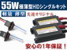 HIDキットヘッドライト フォグランプ 55W極薄H1/H3