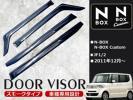NBOX/N-BOXカスタム JF1/JF2 サイド ドアバイザー スモーク W固定(テープ+固定金具) ドアバイザー