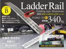 アルミラダーレール Bタイプ 折りたたみ式 スタンド ストッパー付き 滑り止め 軽量加工