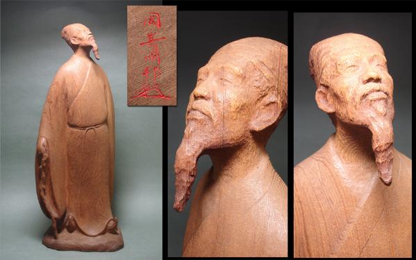 慶應◆新潟の名工【岡崎明邦】作 木彫『林和靖』圧巻の彫技! 高さ50cm