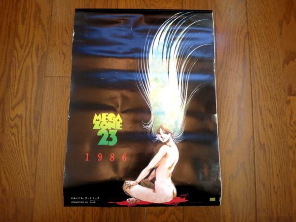 ★希少 メガゾーン23 MEGAZONE 1986カレンダー