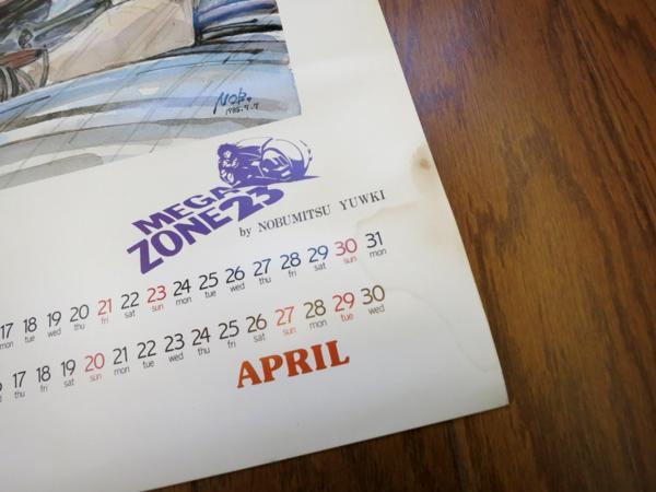 ★希少 メガゾーン23 MEGAZONE 1986カレンダー_画像2
