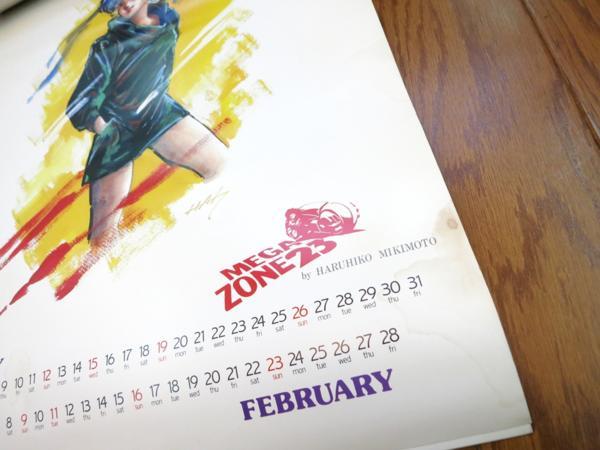 ★希少 メガゾーン23 MEGAZONE 1986カレンダー_画像3